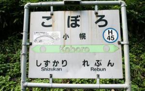 小幌駅の駅名標=8月13日、北海道豊浦町、山本裕之撮影