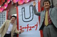 「ネタ花輪」を地道に続ける老舗パチンコ店「太陽会館」の渡辺俊一社長と利光正夫店長