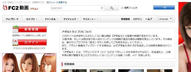 サイト「無料エロ動画 - FC2動画 アダルト」には違法コピーしたとみられる動画が大量にアップロードされている。(トップ画面をキャプチャー)