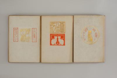 夏目漱石「吾輩は猫である」の初版本