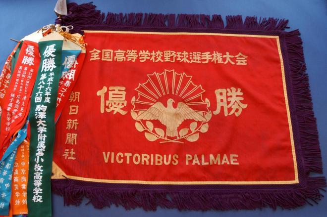 数々の歴史を見守ってきた高校野球「深紅の大優勝旗」
