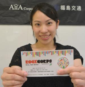 ボランティア終了後に手渡されるセレブレーションの参加引換券=東京都渋谷区、丹治翔撮影