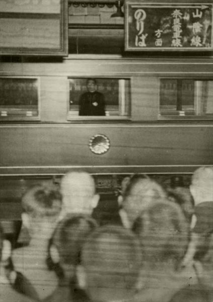 関西各所での終戦報告の参拝を終え、東京へ向かう昭和天皇=1945年11月15日