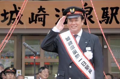 城崎温泉駅の1日駅長になって改名を祝福する細川たかしさん=2005年3月1日