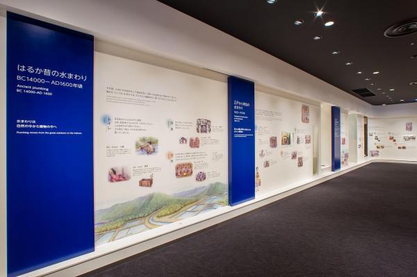 TOTOミュージアム「日本の水まわりの進化」