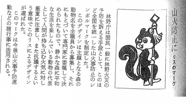 シンボルマークの決定を知らせる林野庁名古屋営林局の広報誌=同庁提供