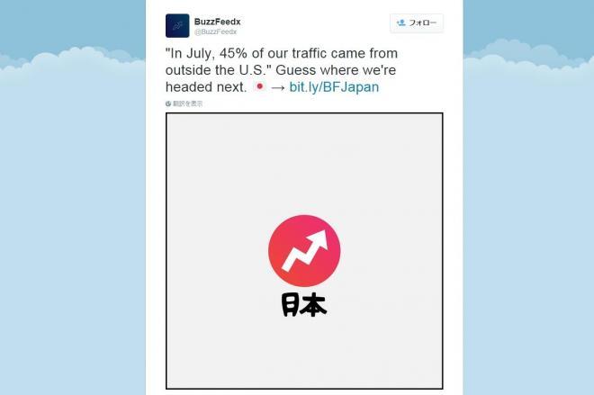 バズフィードマーケティングチームのツイッターアカウントに投稿された日本進出を意識したロゴ