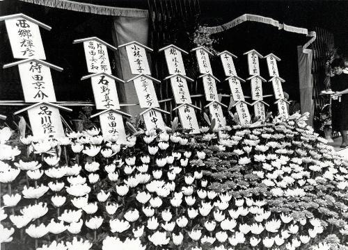 山口組の田岡一組長の合同蔡で生花に並ぶ芸能人の名前=1981年8月22日