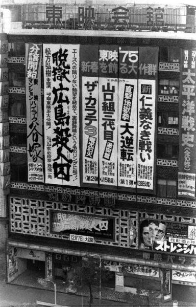 やくざ映画の派手な看板が掲げられた東京・銀座の東映本社。兵庫県警は、山口組の田岡一雄組長をモデルにした東映映画「三代目襲名」の封切り前に東映のマーク入りの違法な金券が暴力団や芸能社の手で大量に売りさばかれていた事件で、東映本社や田岡組長宅など6カ所を、商品券取締法違反の疑いで一斉に捜索した=1974年11月26日