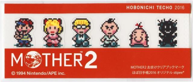 「MOTHER2」手帳3種類すべてについている、主人公の4人、どせいさん、テレポート失敗が透明なしおりになった「おまけクリアブックマーク」