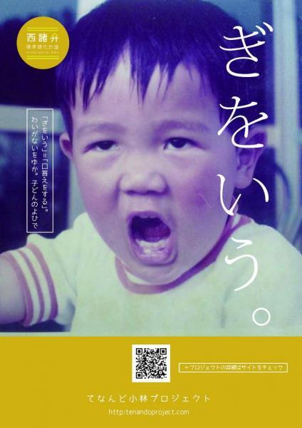 「西諸弁標準語化計画」のポスター
