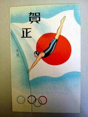 1940年東京五輪を記念した年賀状