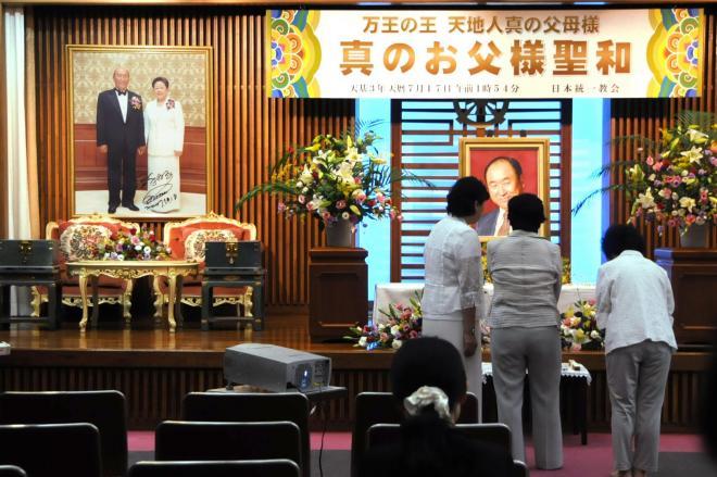 文鮮明氏死去後、肖像画が掲げられた弔問の祭壇=2012年9月3日、東京都渋谷区の教会本部