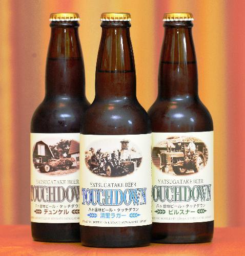 (山梨)八ケ岳地ビール「タッチダウン」