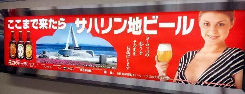 稚内空港にはこんな看板も。香具師の口上に負けないほどの秀逸なコピーだ=北海道稚内市