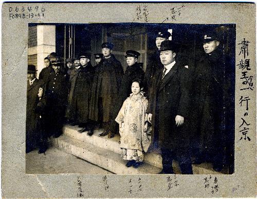 【1917年2月12日】粛親王令息らの入京 中央の少女は当時9歳の川島芳子さん