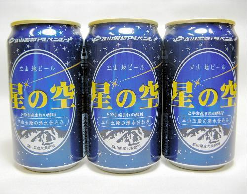 (富山)立山黒部貫光の立山地ビール「星の空」