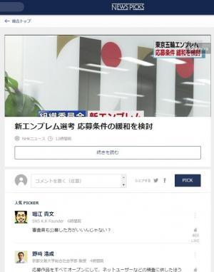 ニュースの下に識者のコメントが表示される「ニューズピックス」の画面