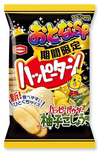 2013年の47g おとなSPハッピーターン 柚子こしょう味(コンビニ限定)