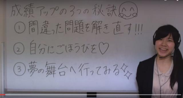 東大生講師の山中佑美さん=フィオレ・コネクション提供