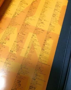 DVDには出場コンビ名が書かれた紙が入っていました。DVD化されたら私たちの名前も入るのかしら!と大興奮