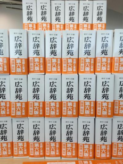 実物大の広辞苑ポーチが並んだ様子。オレンジの紙帯は本物の「広辞苑」と同じもの=ヘミングス提供