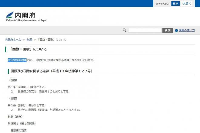 国旗・国歌について書かれた内閣府のホームページ