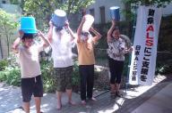 今年も氷水をかぶる日本ALS協会の関係者=2015年8月23日、同協会提供