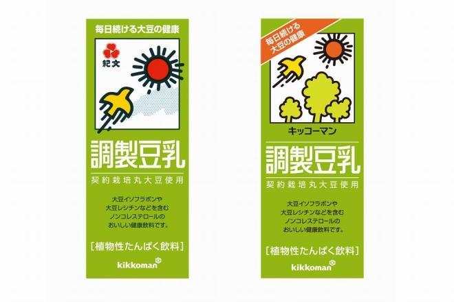 「調整豆乳」のイラスト。かつてのパッケージ(左)と現行版(右)