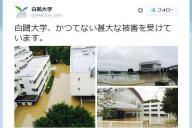 被災状況を伝える白鴎大学のツイート
