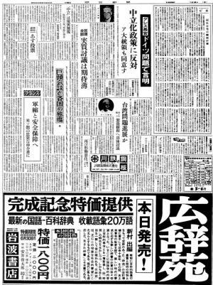 広辞苑発刊の広告が掲載された1955年5月25日の朝日新聞朝刊