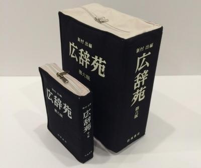 2種類のサイズの広辞苑ポーチ=ヘミングス提供