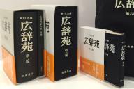 左が本物の広辞苑、その右隣が「ふわふわ版」広辞苑、右端は文庫サイズの「ふわふわ版」広辞苑=ヘミングス提供