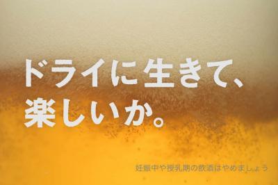 サントリービールのCM。「ドライに生きて、楽しいか」と問いかける