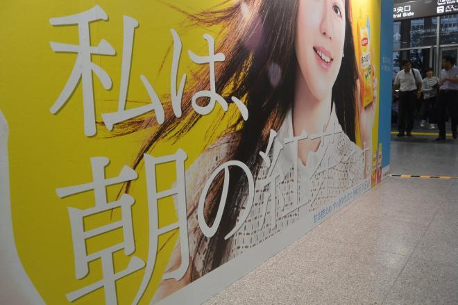 「朝の紅茶」が大きく書かれた広告=東京都千代田区