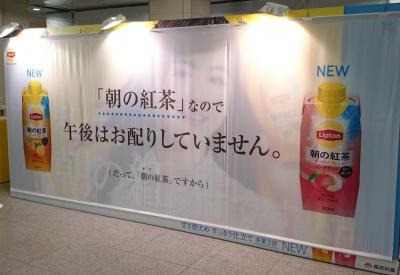 サンプル配布は、朝と夕方に実施。午後は「朝の紅茶なのでお配りしていません」と書かれた広告が掲示された=東京都千代田区のJR東京駅