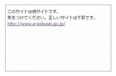 偽サイトに表示されるメッセージ