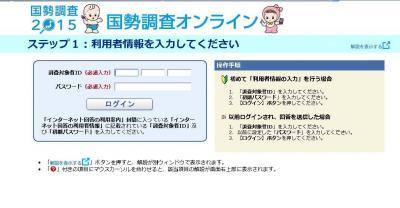 国勢調査の利用者情報入力画面。配られたパスワードは回答後に新たに設定するので、「情報流出の心配はない」と総務省
