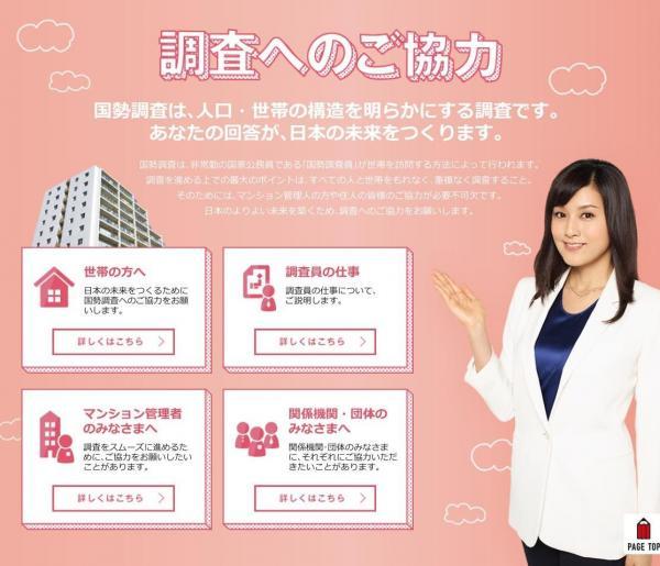 「スマート国勢調査!」キャストになった藤原紀香さんが登場する国勢調査のサイト