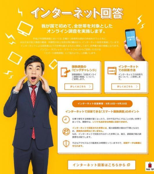 「スマート国勢調査!」キャストになった織田信成さんが登場する国勢調査のサイト