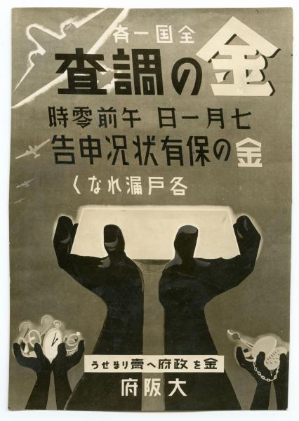 1939年、国は全国で国民の金保有状況調査「金の国勢調査」を実施