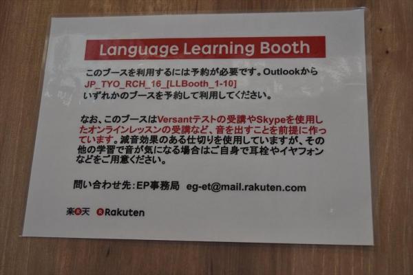 英語スピーキングの練習部屋の注意書き