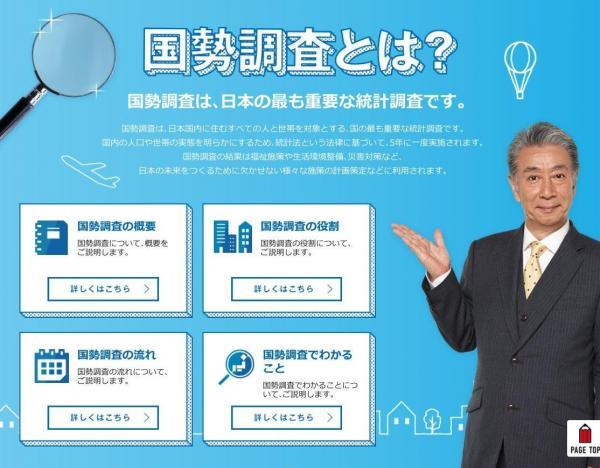 「スマート国勢調査!」キャストになった高田純次さんが登場する国勢調査のサイト