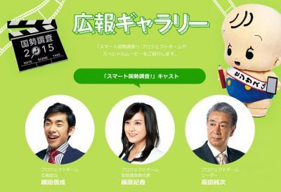 高田純次さんや藤原紀香さん、織田信成さんらを起用した国勢調査のキャンペーンサイト