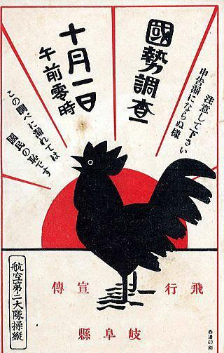 1920年、第1回の国勢調査宣伝ビラ「調べに漏れては国民の恥」