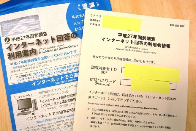 国勢調査のインターネット回答の利用案内。記者への封筒も封がされずにポストに届いていた