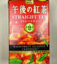 キリンの「午後の紅茶」