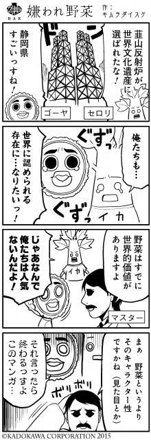 9月10日の朝日新聞静岡県版に掲載された4コママンガ