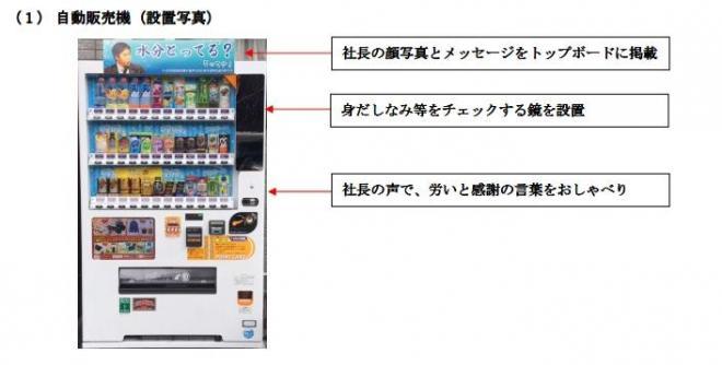 自販機の機能を解説