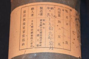 缶詰のラベルから納入年月は「昭和拾九年壹月」と読み取れる